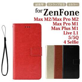 Zenfone max m2 ケース カバー ZenFone Max Pro M2 M1 Max Plus M1 Live L1 5 5Q 4 Selfie 手帳型 カバー 手帳ケース ZB633KL ZB631KL ZB602KL ZB601KL ZB570TL ZE620KL ZC600KL ケース ASUS ゼンフォン カバー ZenFone Max Pro M2ケース ストラップ付