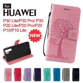 HUAWEI P30 lite ケース 手帳型 カバー Huawei ファーウェイ P30 Pro P30 P20 lite P20 pro P10 P10 lite P20lite P10lite Huawei ケース huawei p 30 lite カバー 手帳型 財布 HUAWEI ケース カバー 可愛い カード収納 ビジネス 手帳型ケース PUレザー