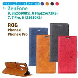 ZenFone 6 ZS630KL ケース ゼンフォン6 カバー 5 ZE620KL 5Z ZS620KL 5Q ZC600KL 4 ZE554KL 4 Max ZC520KL 4 Pro ZS551KL 4 Selfie Pro カード収納 人気 手帳型ケース 横開き 耐衝撃 携帯ケース TPU ZenFone6 ZenFone5Q スマホケース