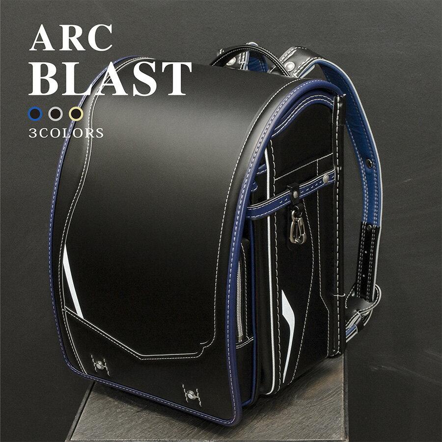 ランドセル 「ARC BLAST(アークブラスト) BL518」 2020モデル 男の子 クラリーノ フィットちゃん(R) A4フラットファイル対応 日本製 A4 フラットファイル 【黒(ブラック)/シルバー(銀)/重量 約1,230g】