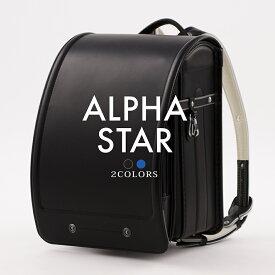ランドセル 2020モデル 「アルファスター〜AS526〜」 男の子 クラリーノ フィットちゃん(R) A4クリアファイル対応 日本製 【黒(ブラック)/青(マリンブルー)/重量 約1,100g】
