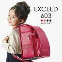 2020 mu+ランドセル「エクシード(R) EX603」日本製 クラリーノ(R) 女の子 EXCEED(R) ランドセル A4 フラットファイル …