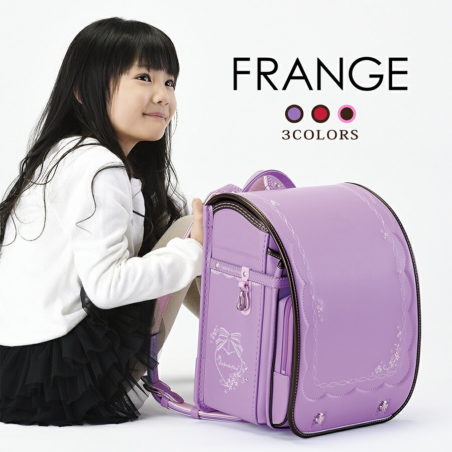 ランドセル 2020モデル 「Frange-フランジュ- FG692」 女の子 A4フラットファイル対応 A4 フラットファイル 日本製【茶色(ブラウン チョコ)/ピンク/チェリー(赤 ピンク)/重量 約1,190g】