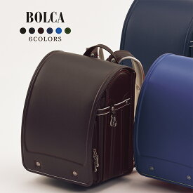 2020 村瀬鞄行のランドセル「ボルカ AB700」日本製 背中牛革 男の子 BOLCA ランドセル A4 フラットファイル 牛革 【黒(ブラック)/赤(レッド) 他/重量 約1,320g】