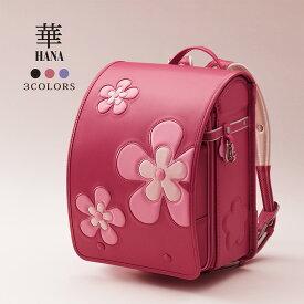 2020 村瀬鞄行のランドセル「華 HANA5」日本製 背中牛革 女の子 はな ランドセル A4 フラットファイル クラリーノ ピンク 黒 他