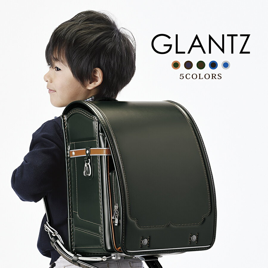 ランドセル 2020モデル 「GLANZ(グランツ) GL537」 男の子 A4フラットファイル対応 日本製 A4 フラットファイル【黒(ブラック)/マリンブルー(青 ネイビー)/重量 約1,180g】
