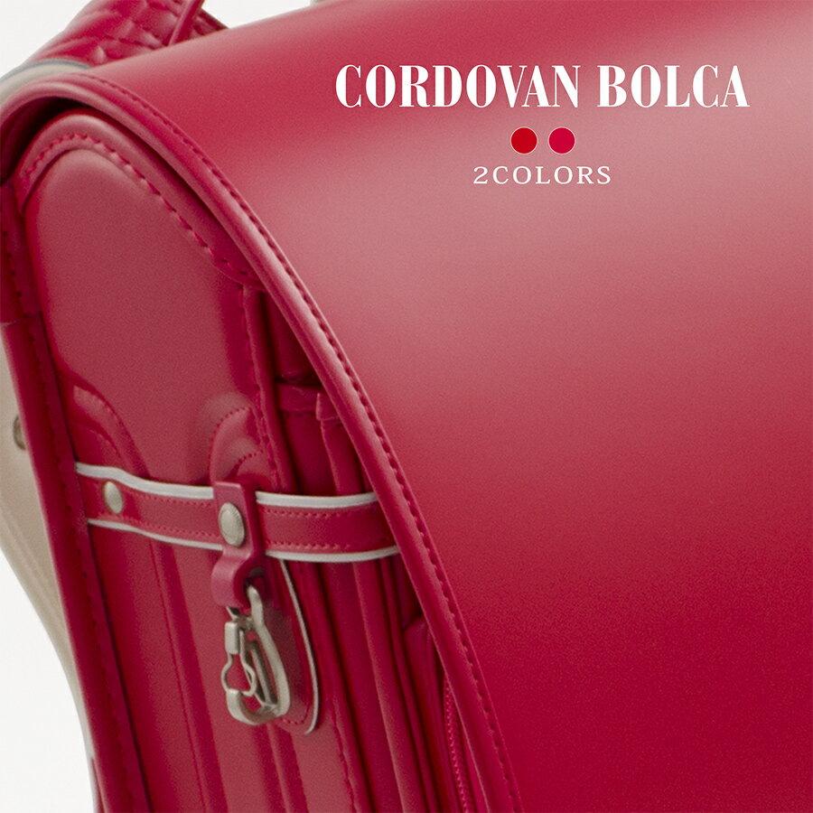 2020 村瀬鞄行のランドセル「コードバンボルカ CB062」日本製 牛革 女の子 CORDOVAN BOLCA ランドセル A4 フラットファイル ピンク 他