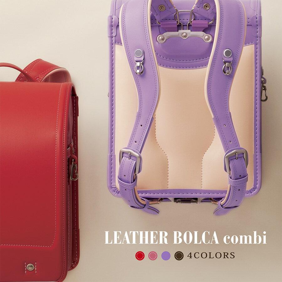2019 村瀬鞄行のランドセル「レザーボルカ コンビ LB957」日本製 牛革 女の子 LEATHER BOLCA ランドセル A4 フラットファイル ピンク