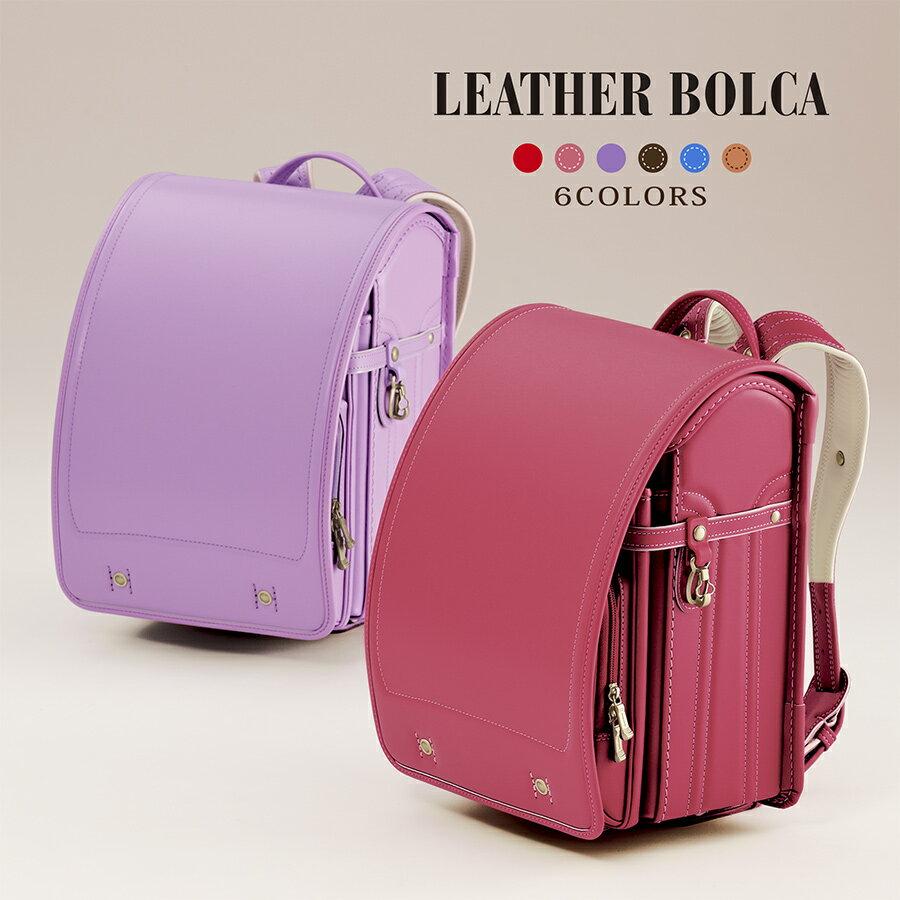 2020 村瀬鞄行のランドセル「レザーボルカ LB958」日本製 牛革 女の子 LEATHER BOLCA ランドセル A4 フラットファイル ピンク 他