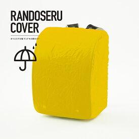ランドセル雨カバー 男の子 女の子 黄色 伸縮自在 ゴム製 A4フラットファイル対応可
