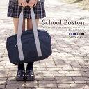 村瀬鞄行オリジナル スクールボストン バッグ スクールバッグ ボストンバッグ 学生鞄(かばん) スクバ 通学かばん 学生…