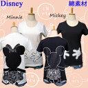 ディズニー 抱きつき 綿素材 プリント Tシャツ レディース (女性、婦人)用 半袖 Tシャツ キャラクター ミッキー ミニー ドナルド デイジー 可愛い(カワイイ、かわいい) 夏物 白 メール便送料