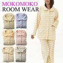 モコモコ(もこもこ ふわもこ)レディース ルームウェア ボーダー柄 ドット柄(ふわふわ 暖かい 部屋着 寝間着 パジャマ …