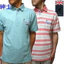 ポロシャツ ラッピング ブランド ボーダー ジャガー