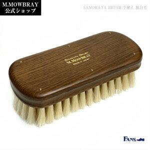 靴磨き ブラシ M.MOWBRAY モウブレイ 紗乃織刷子(さのはたぶらし)【手植え】豚毛ブラシ 日本製