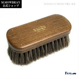 靴磨き ブラシ 紗乃織刷子(さのはたぶらし)【手植え】馬毛ブラシ 日本製 M.MOWBRAY