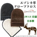 M.モゥブレィ「エゾ鹿グローブクロス」日本製 手袋型 ツヤ出しクロス 革靴 手入れ モウブレイ 靴磨き