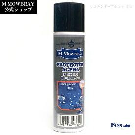 オールマイティ 防水スプレー M.モゥブレィ プロテクターアルファミニ 梅雨対策対象商品 はっ水 靴 手入れ