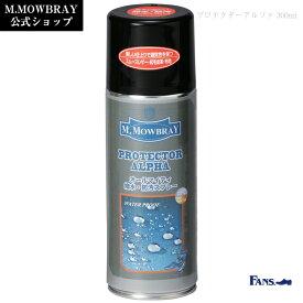 M.モゥブレイ プロテクターアルファラージ(300ml) 防水スプレー ミヤネ屋で紹介 MONOQLOベストバイ2017掲載 スムース、スエード ハイテク素材等 撥水・防汚スプレー日本製 モウブレイ ゴアテックス