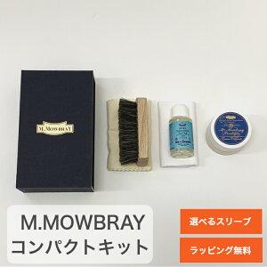 何でもない日の贈り物にも M.MOWBRAY コンパクトキット ナチュラル