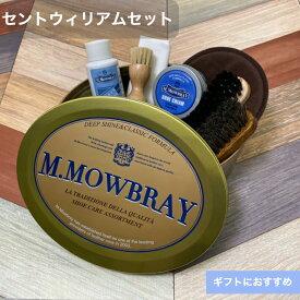 送料無料 靴磨きセット M.MOWBRAY セントウィリアムセット スチール缶入り お祝い 父の日 プレゼント