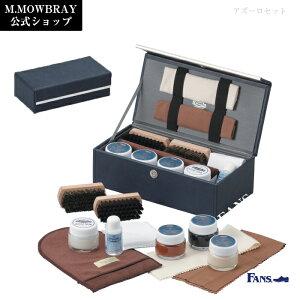 靴磨きセット 送料無料 M.モゥブレィ アズーロセット+(プラス) モウブレイ  木箱入り お祝い 贈答品 プレゼント 父の日 無料ラッピング
