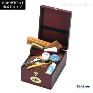 靴磨きセット【送料無料】M.モゥブレィ トラディショナルケアセット モウブレイ ボックス 木箱入り お祝い 贈答品 プレゼント 父の日