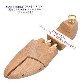 サルトレカミエ 訳ありシュートリー(プレートなし) SR100EX B級品 キーパー 木型