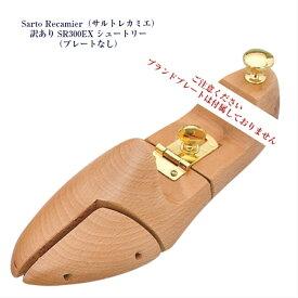サルトレカミエ 訳ありシュートリー(プレートなし) SR300EX B級品 キーパー 木型