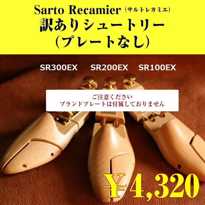 サルトレカミエ 訳ありシュートリー(プレートなし) SR100/200/300EX B級品 キーパー 木型