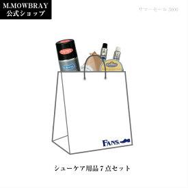 M.MOWBRAYサマーセールセット3000 靴磨き 防水スプレー