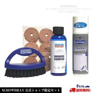 靴磨きセット M.モゥブレィスポーツ スニーカーシャンプーコンプリートセット(エクストラホワイト)モウブレイ