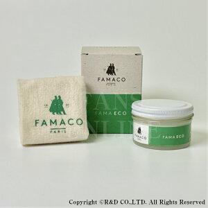 革製品用ケアクリーム FAMACO(ファマコ)FAMAECO ファマエコFAMACO 靴クリーム 革靴 手入れ スムースレザー