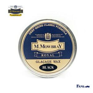 靴 手入れ 靴磨き M.MOWBRAY ROYAL GLACAGE WAX M.モゥブレィ ロイヤル グラサージュワックス