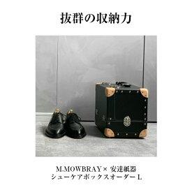 M.MOWBRAY×安達紙器 シューケアボックスLサイズ 革靴手入れ 靴磨き収納 モゥブレィ モーブレイ