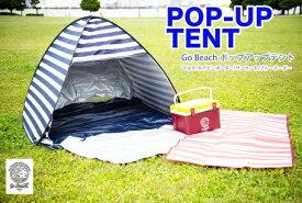 【期間限定クリアランスセール】 テント ワンタッチテント ポップアップテント 簡易テント 160cm 1人用 2人用 3人用 海 ビーチ プール 軽量 キャンプ アウトドア サンシェード 日よけ 紫外線 UV メッシュ ペグ付き 収納バッグ付き