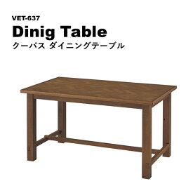 ダイニングテーブル クーパス VET-637 ブラウン 幅150cm 天然木 ウッド ダイニング テーブル リビング 引出し 収納 北欧 レトロ スタイリッシュ インテリア 家具 おしゃれ オシャレ 東谷 azumaya