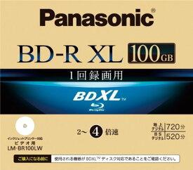 パナソニック ブルーレイディスク 録画用4倍速 100GB(片面3層 追記型) LM-BR100LW 送料無料 翌日発送(沖縄・一部地域を除く)