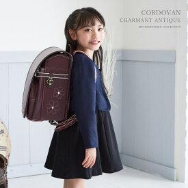 ランドセル 女の子 小学生 小学校 コードバン シャルマン アンティーク 2020年 人気 おすすめ 国内 A4 ファイル 堀江鞄製造 ラン活 日本製 手作り