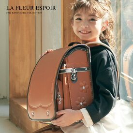 ランドセル 女の子 2022年 人気 おすすめ 国産 国内 フルール エスポワール A4 ファイル 小学生 小学校 入学 堀江鞄製造 ラン活 日本製 手作り