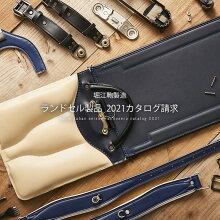 堀江鞄製造ランドセル製品2021カタログ