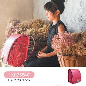ランドセル 女の子用 2019-2020 くるピタ チェンジ カーマイン(赤) チョコ(ブラウン) サックス ラベンダー(パープル)