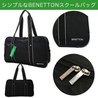 Benetton書包