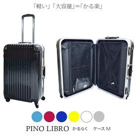 キャリーケース キャリーバッグ ピノリブロ かるらくケースM 海外旅行 旅行 TSAロック 軽量 (2PL0-59H)