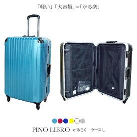 キャリーケース キャリーバッグ ピノリブロ かるらくケースL 海外旅行 旅行 TSAロック 軽量 (2PL0-67H)
