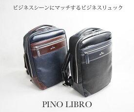 ピノリブロ ビジネスリュック(2PL6033) メンズバッグ ビジネスバッグ 軽量 機能性も十分! 直営店 背面メッシュ ノートPC収納