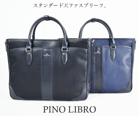 ピノリブロ 天ファスナーブリーフ(2PL6040) 軽量 シンプル 合皮 おすすめ 直営店 メンズバッグ ビジネスバッグ
