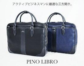 ピノリブロ 三方開きブリーフ(2PL6041) 軽量 シンプル 合皮 おすすめ 直営店 メンズバッグ ビジネスバッグ