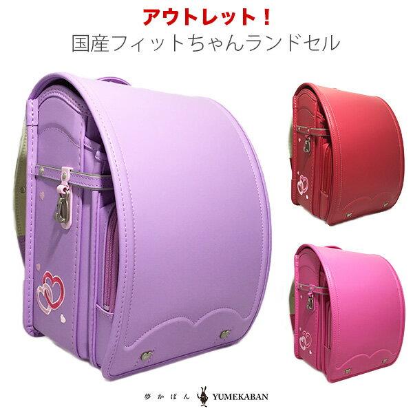 ランドセル フィットちゃん 女の子 型落ちアウトレット!ハート&ティアラ(2013年度モデル)