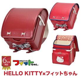 ランドセル 女の子 フィットちゃん キティ アウトレット ランドセル 型落ち 未使用 キティちゃん ECKTR-590